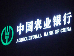 Project - Agricultural Bank of China